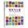 Foreign Language Teaching / Academic Works