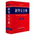 Chinese Dictionaries
