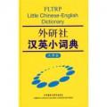 English - Chinese / Chinese - English Dictionaries