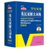 Dictionaries & Phrasebooks