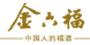 Jin Liu Fu