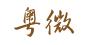 Yue Wei