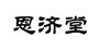 En Ji Tang