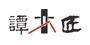 Tan Mu Jiang