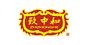 Zhi Zhong He